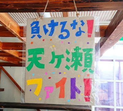 Photo_20-07-17負けるな